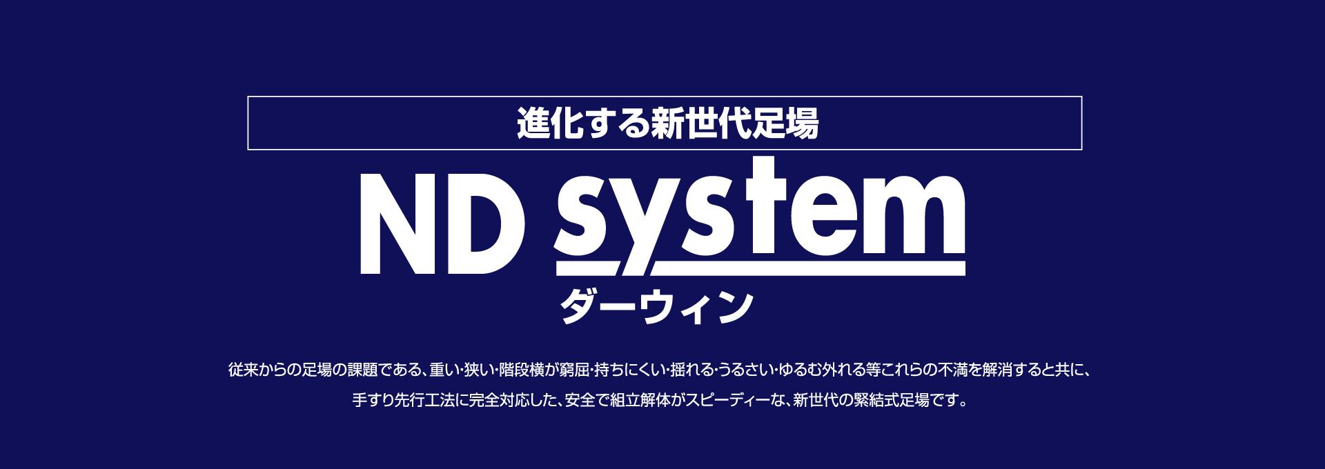 進化する新世代足場NDsystem